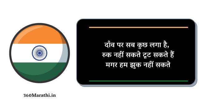 Kargil Vijay Diwas Quotes in Hindi