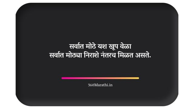 Life Quotes in Marathi 9 -