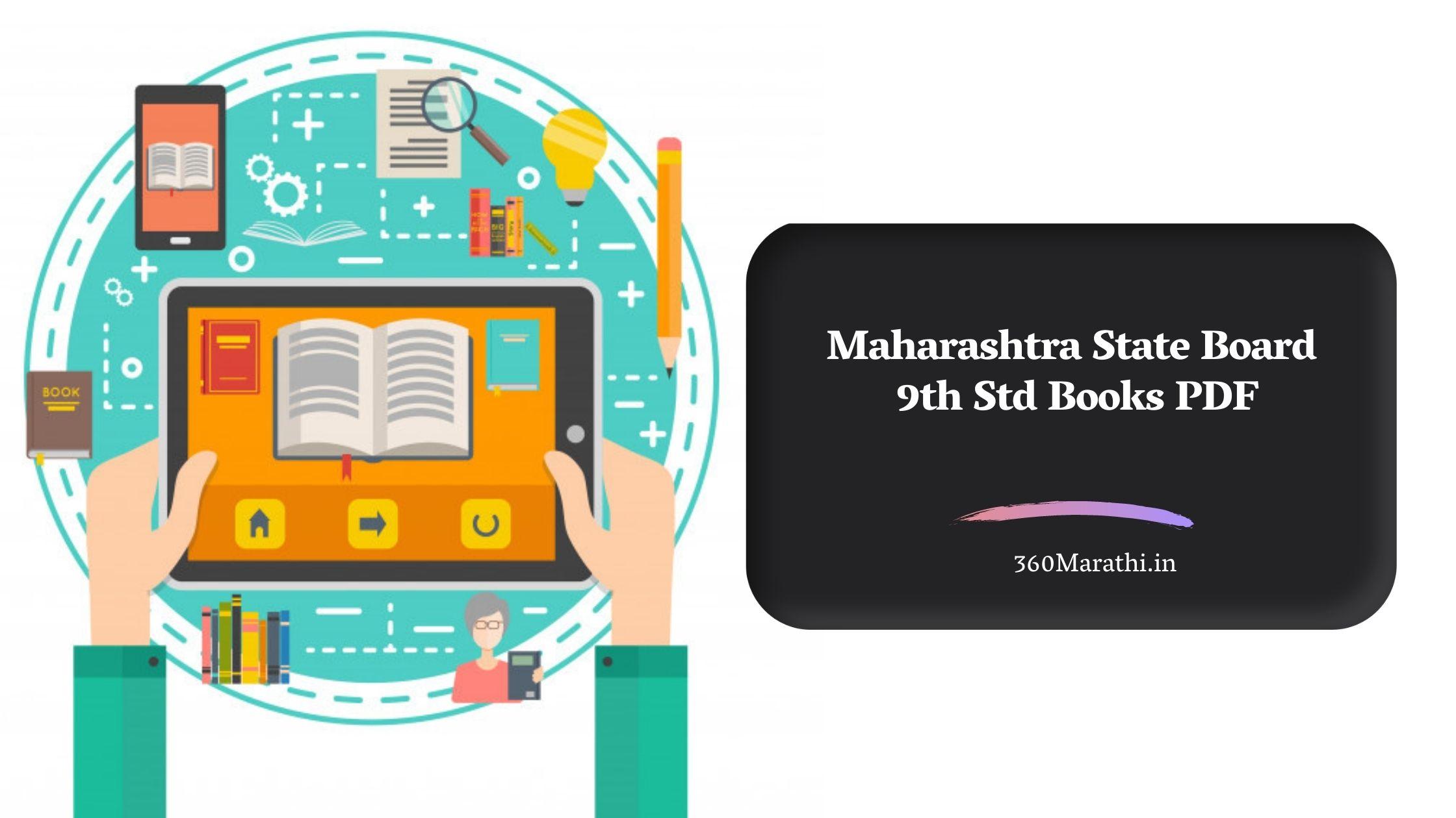 Maharashtra State Board 9th Std Books PDF Free Download