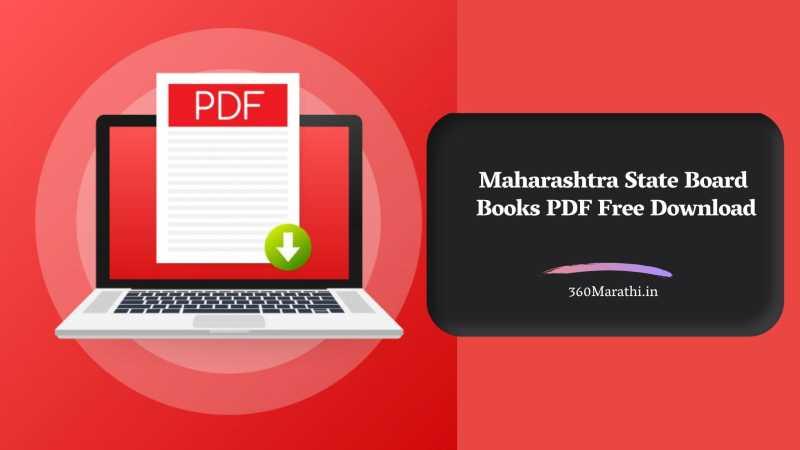【1st To 12th Std】Maharashtra State Board Books PDF Free Download