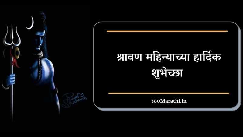 200+ Shravan Somvar Marathi Wishes images Status SMS | श्रावण सोमवार च्या शुभेच्छा