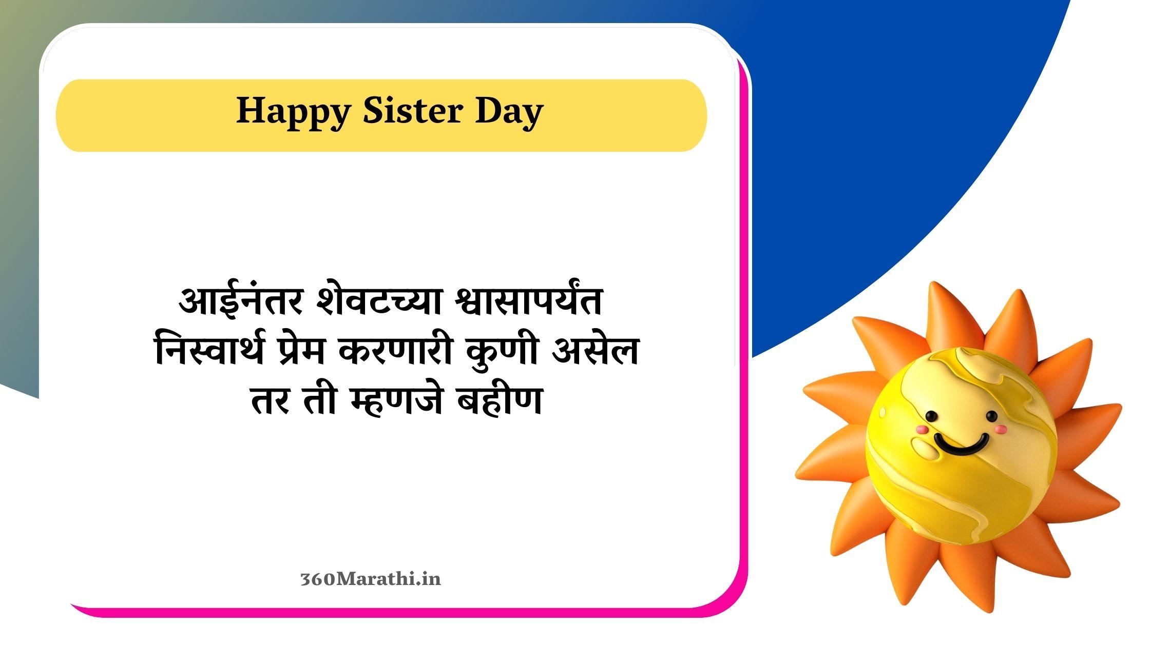 Sisters Day Marathi Quotes, Status, Wishes, SMS. Images, Shayari   बहीण स्टेटस मराठी