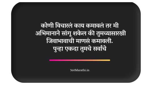 Thanks For Birthday Wishes in Marathi | वाढदिवस आभार संदेश |
