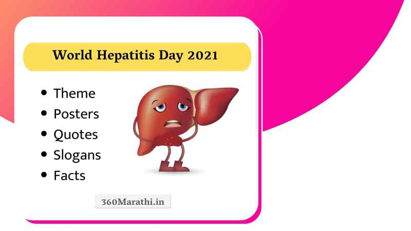 World Hepatitis Day 2021 Quotes, Theme, Messages, Slogans, Images, Facts, Poster,