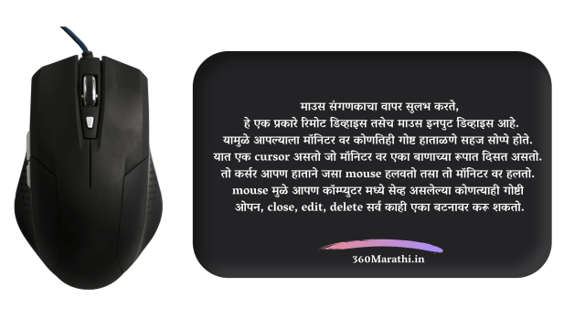 Computer Mouse Information In Marathi