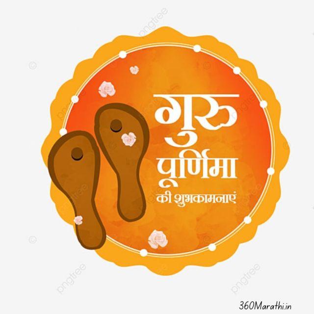 guru purnima quotes in marathi 12 -