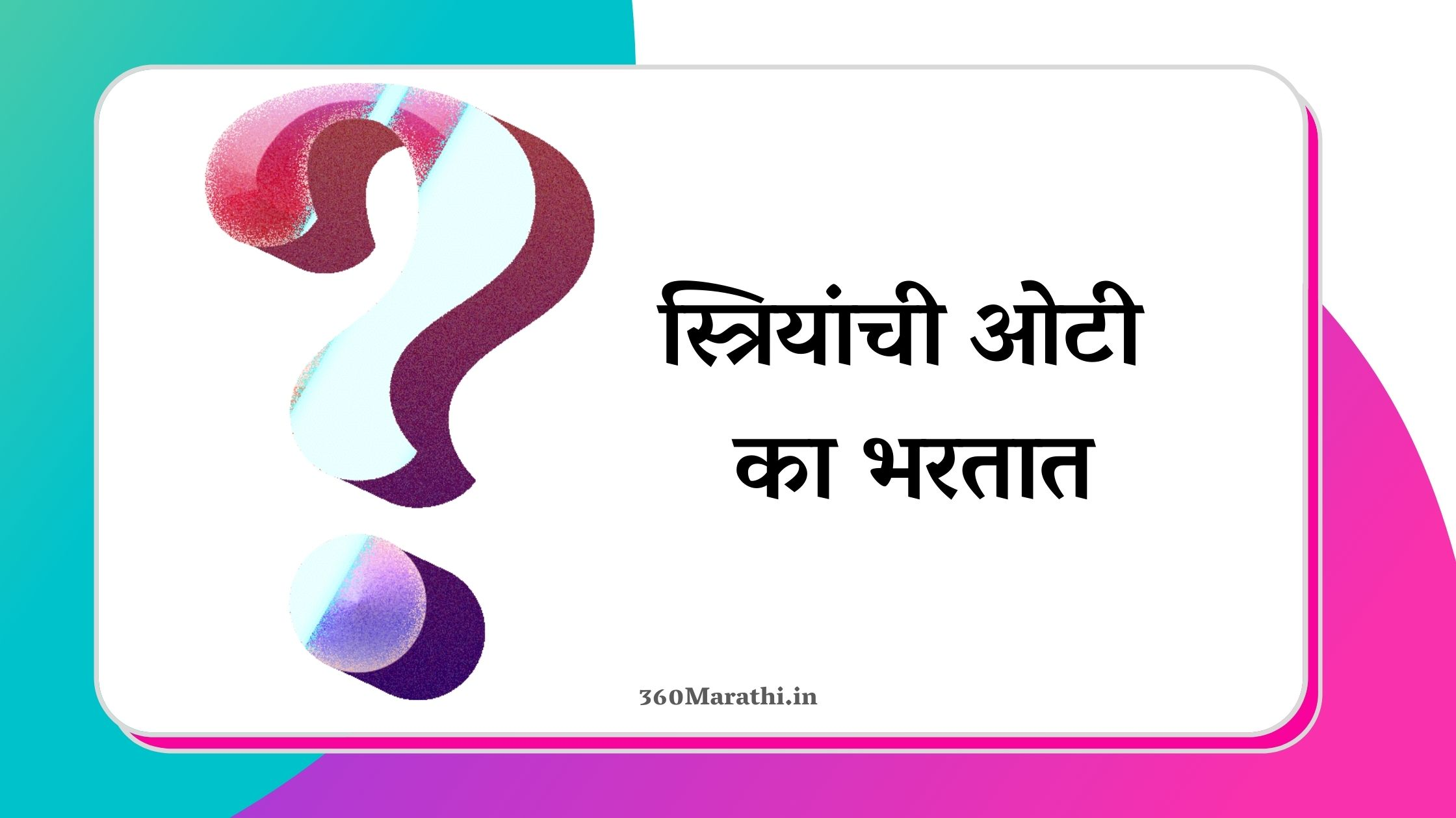 स्त्रियांची ओटी का भरतात ? | ओटी पदरात का घेतात ? | Striyanchi Oti Ka Bhartat ?