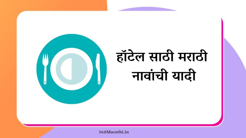 100+हॉटेल साठी मराठी नावांची यादी | Marathi Names for Food Business | Hotel name ideas in Marathi