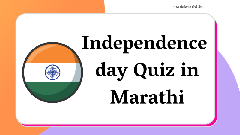 Independence day Quiz in Marathi | GK QnA On 15 August Independence day In Marathi