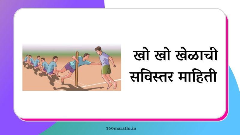 खो खो खेळाची माहिती   Kho Kho information in marathi