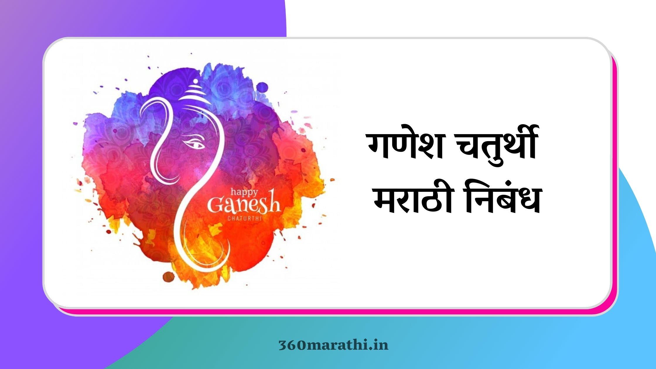 गणेश चतुर्थी मराठी निबंध   Ganesh Chaturthi Essay in Marathi