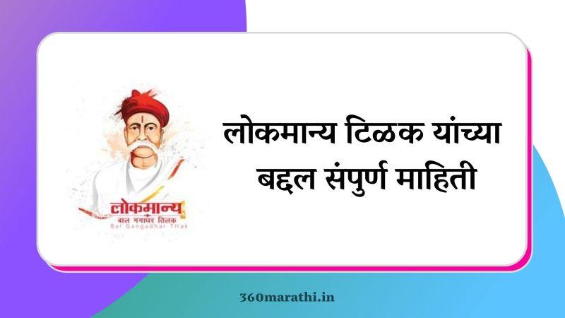 (जीवनगाथा) लोकमान्य टिळक माहिती : जन्म, शिक्षण, स्वातंत्र्य चळवळ, सामाजिक व राजकीय कार्य, मृत्यू |  Information About lokmanya tilak in Marathi
