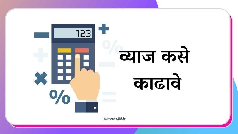 व्याज कसे काढावे | How to Calculate Interest in Marathi