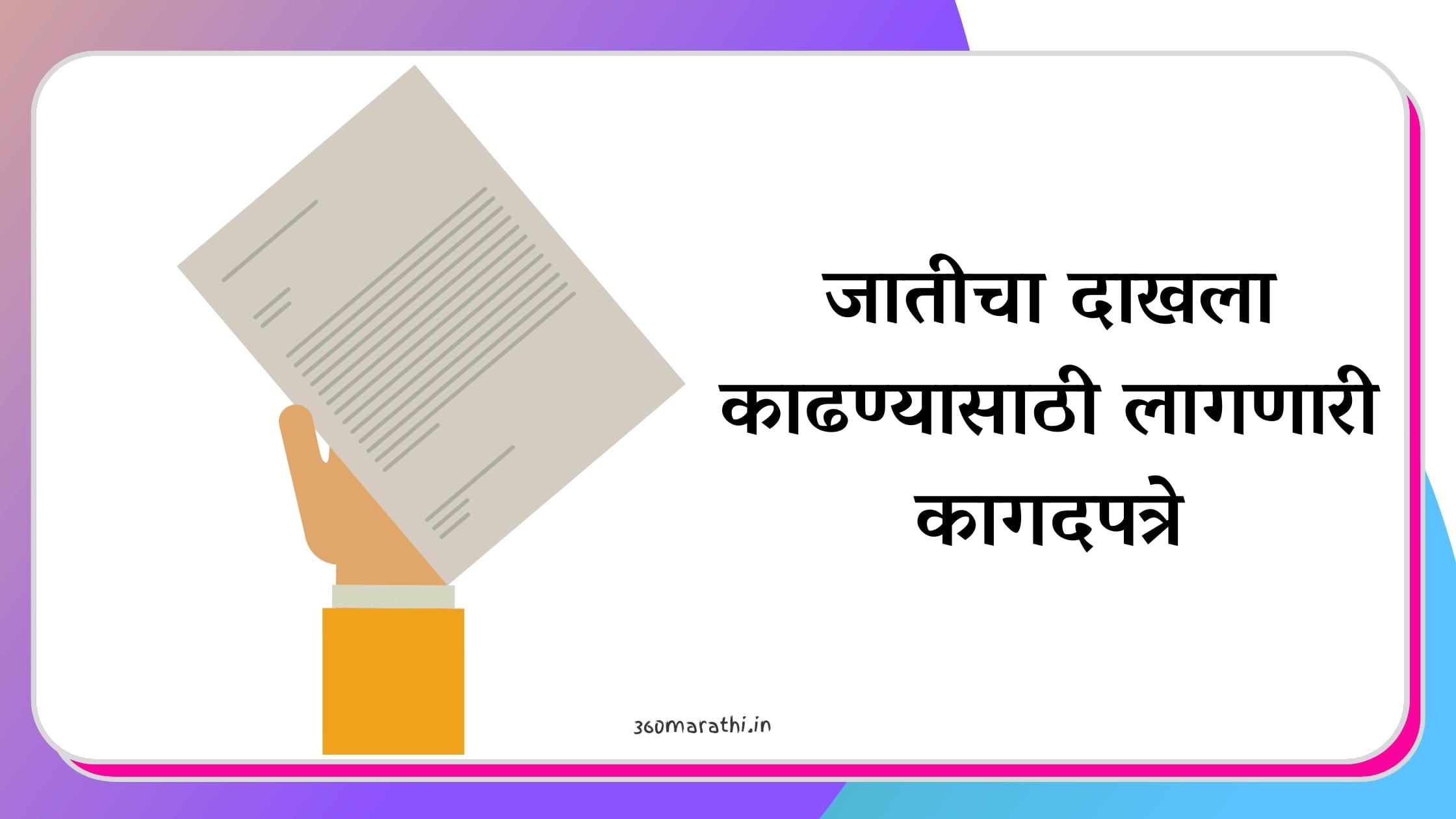 Caste Certificate Documents in Marathi pdf | जातीचा दाखला काढण्यासाठी लागणारी कागदपत्रे