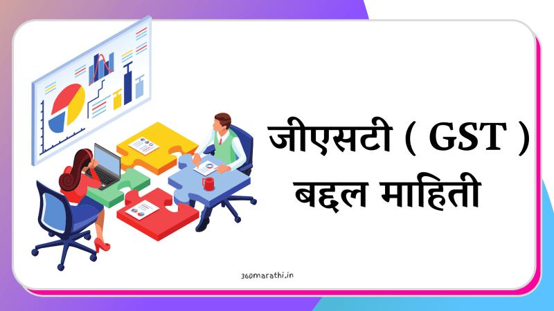 जीएसटी : म्हणजे काय, वस्तू आणि सेवा कर मराठी, जीएसटी सुविधा केंद्र माहिती | GST information in Marathi