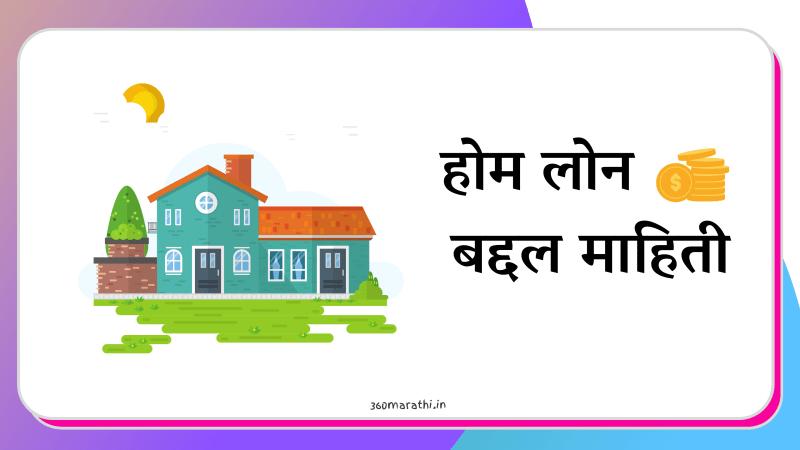 होम लोन माहिती: कसे घ्यायचे? फायदे, तोटे, प्रकार, डॉक्युमेंट्स | Home Loan Information In Marathi