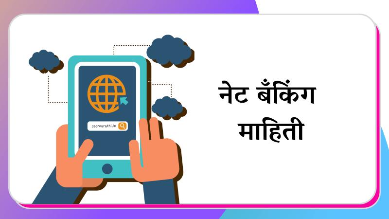 नेट बँकिंग माहिती | Net Banking Information In Marathi