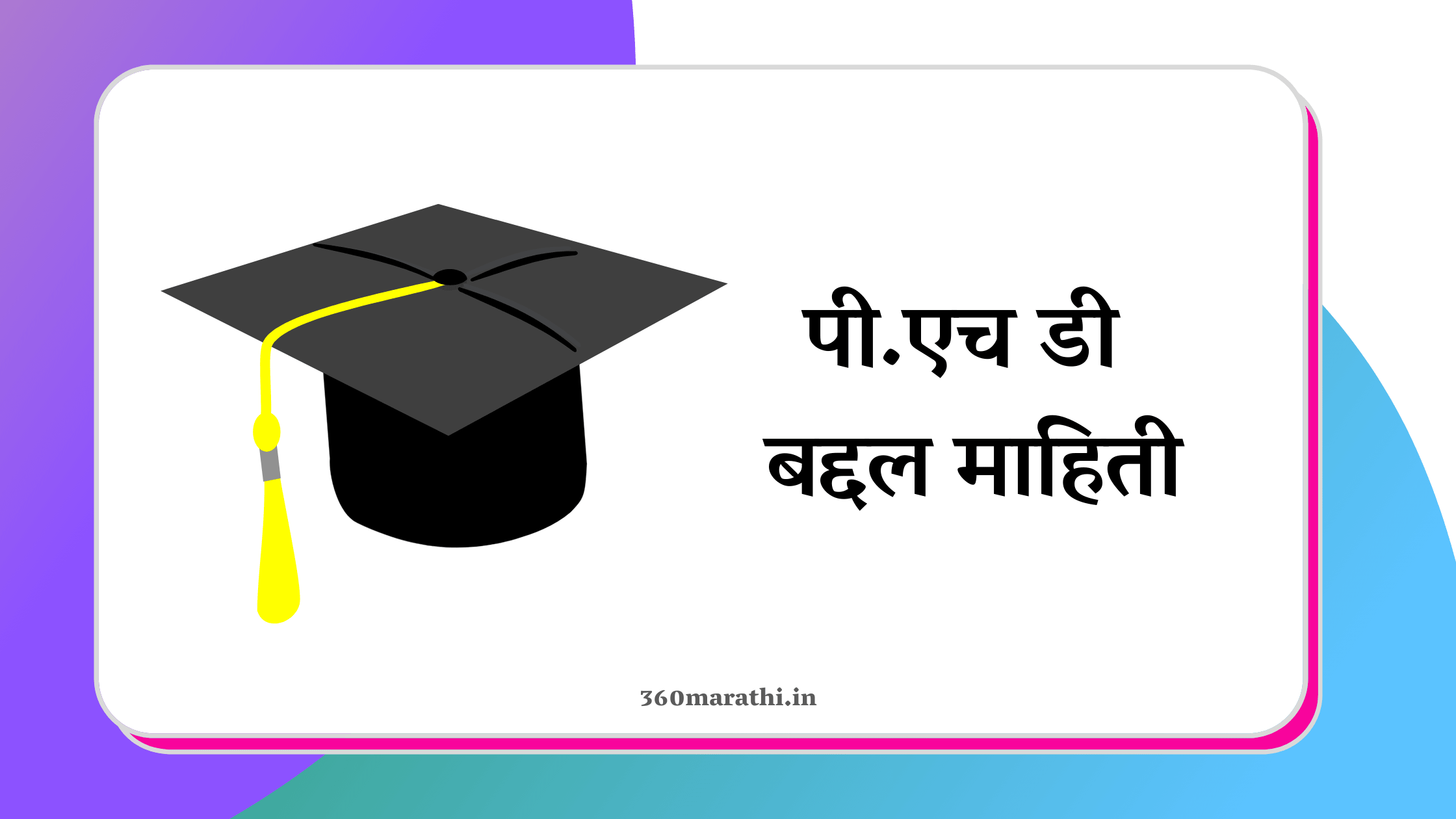 PhD information in Marathi   पी.एच डी काय आहे व कशी करावी जाणून घ्या