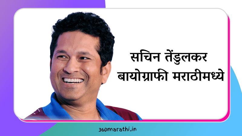 सचिन तेंडुलकर बायोग्राफी मराठीमध्ये | Sachin Tendulkar information in Marathi