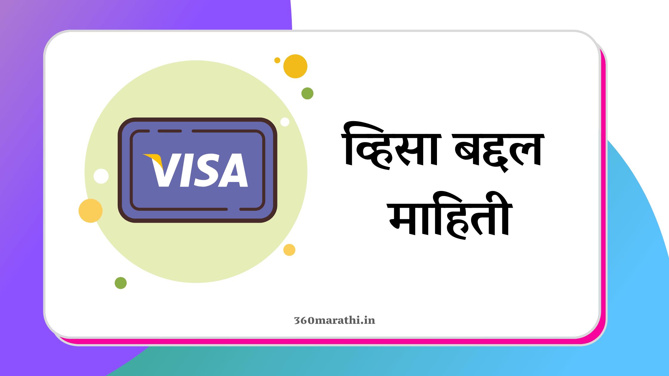 व्हिसा म्हणजे काय : प्रकार, कसा काढावं संपूर्ण माहिती   Visa Information in Marathi