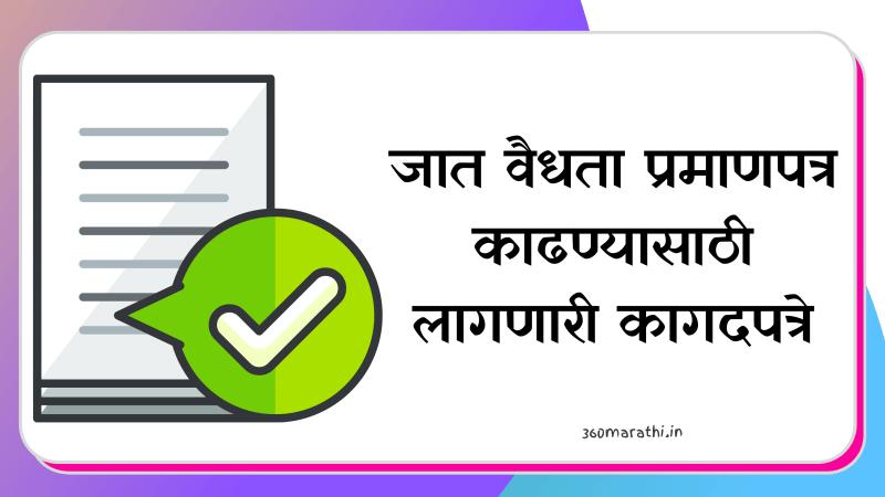 Caste Validity Documents in Marathi PDF | जात वैधता प्रमाणपत्र काढण्यासाठी लागणारी कागदपत्रे