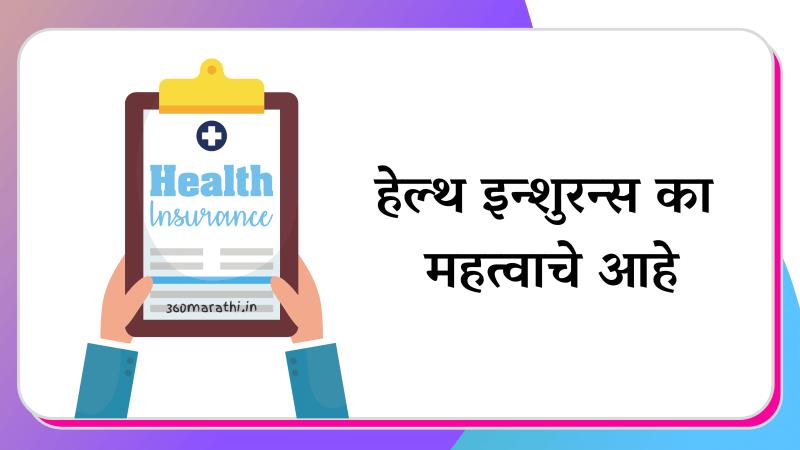 हेल्थ इन्शुरन्स का महत्वाचे आहे? | Importance of Health Insurance in Marathi