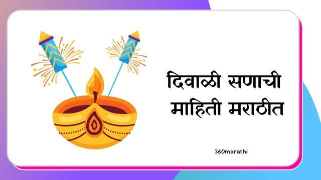 दिवाळी सणाची माहिती मराठीत । Information on Diwali in Marathi