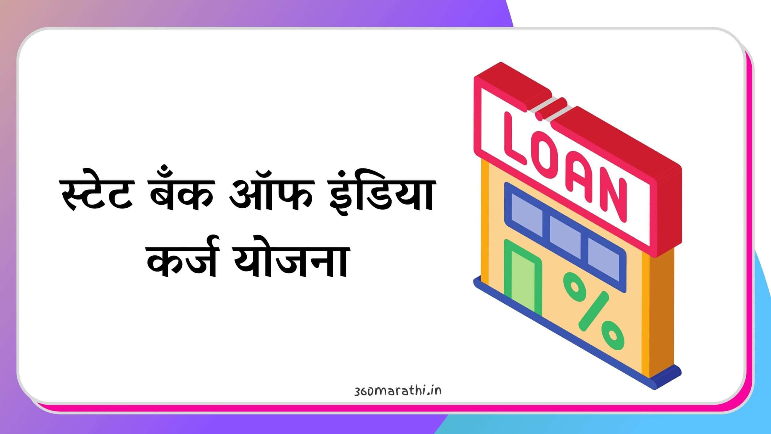 SBI loan Information in Marathi   स्टेट बँक ऑफ इंडिया कर्ज योजना मराठी