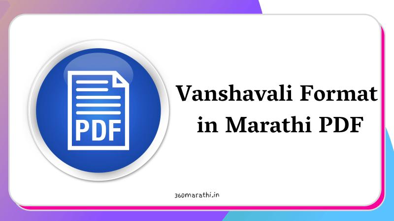 Vanshavali Format in Marathi PDF | वंशावळ दाखला PDF