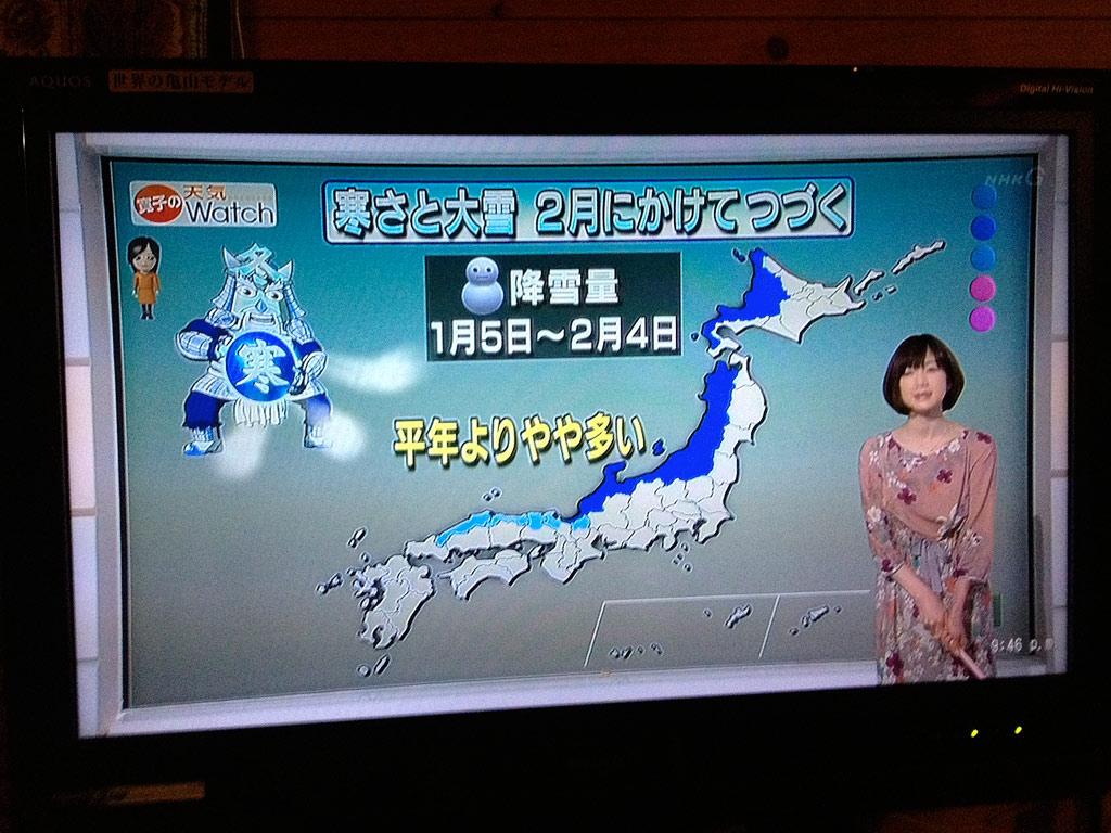 NHK news long range forecast, 4 January 2013