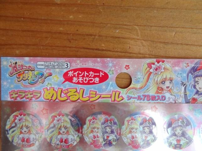 「魔法つかいプリキュア!のポイントカードあそびつきキラキラめじるしシール」(2)