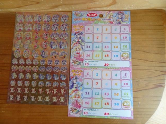 「魔法つかいプリキュア!のポイントカードあそびつきキラキラめじるしシール」(3)