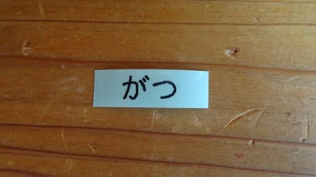 <手作りカレンダーの作り方>1,(1)