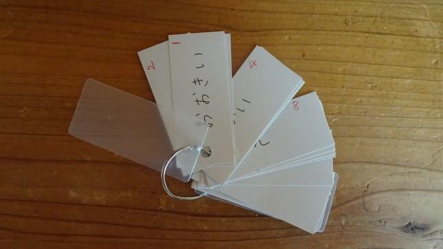 反対言葉の単語カード(7)
