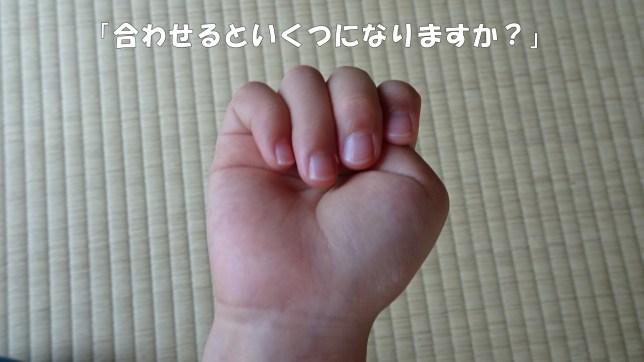指折りで足し算バージョン(4)