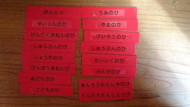 行事・祝日マグネット(9)