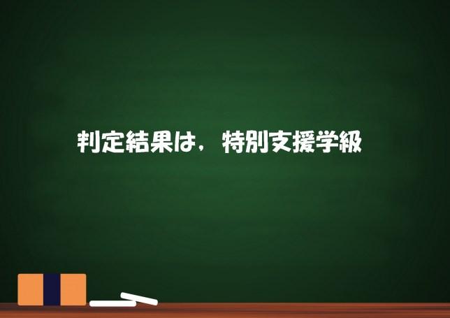 黒板「娘の就学先の判定結果とは!?」(2)