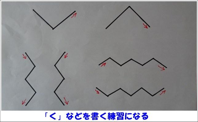 <折れ曲がり線>(2)