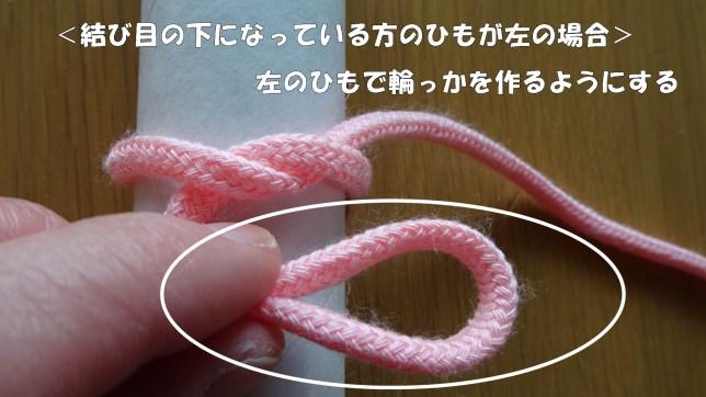 ちょうちょ結びが縦結びにならないコツ(10)