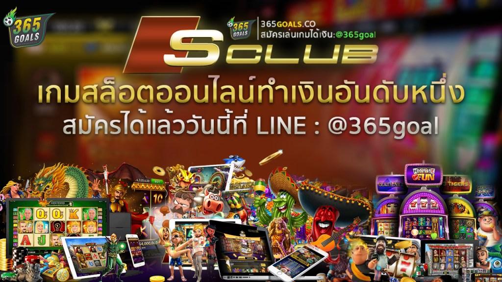 Sclub สล็อตออนไลน์อันดับหนึ่ง สมัครได้แล้ววันนี้ Slot Mobile SclubSlot เอสคลับ สล็อต เอสคลับ