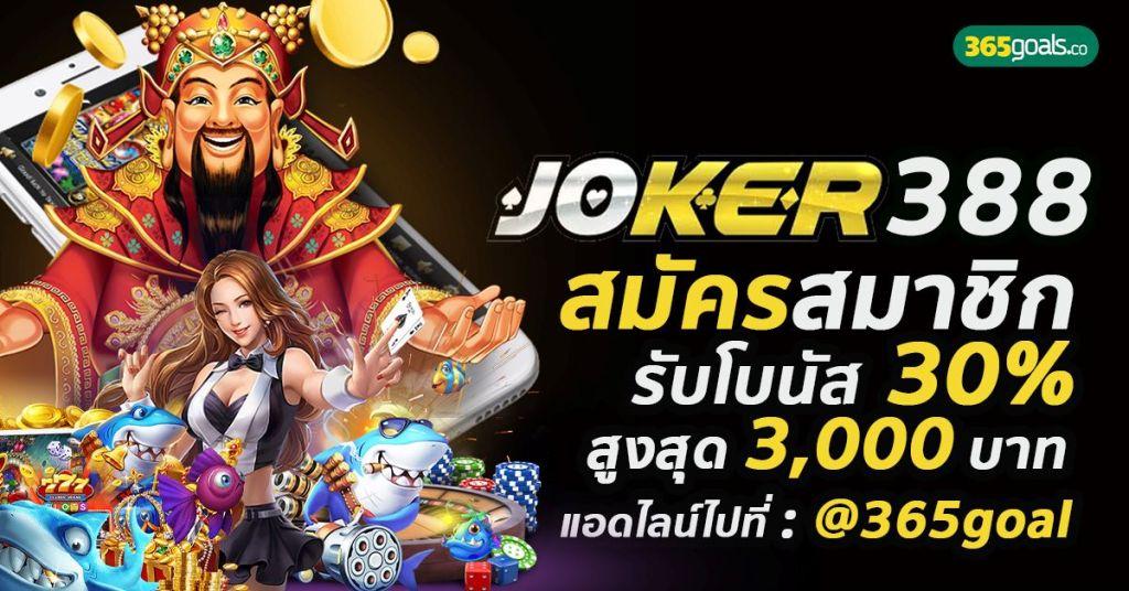 สมัคร joker388  joker388