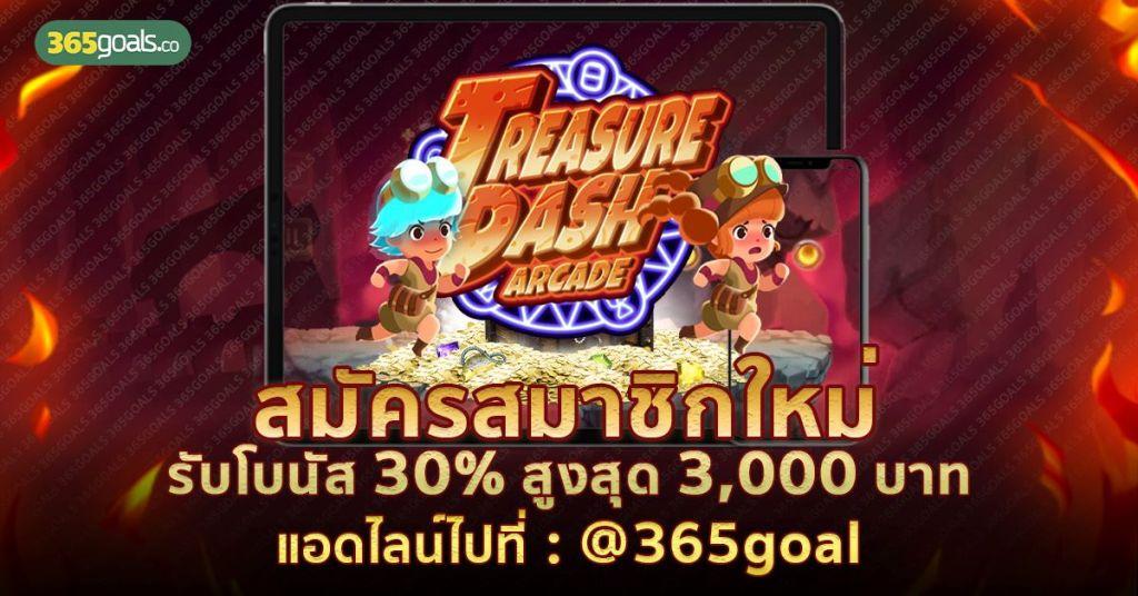 Treasure Dash เกมวิ่งเก็บเหรียญ ได้เงินจริง