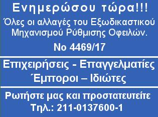 Όλες οι αλλαγές του Εξωδικαστικού Μηχανισμού Ρύθμισης Οφειλών. Νο 4469/17-Επιχειρήσεις-Επαγγελματίες-Έμποροι–Ιδιώτες-Ρωτήστε μας και προστατευτείτε - Τηλ: 2110137600-1