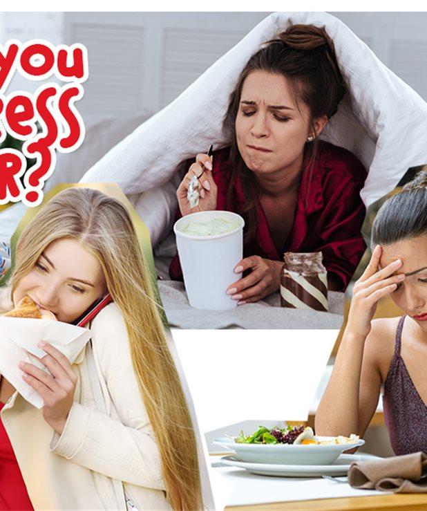 Μήπως σε τρώει το άγχος και εσύ τρως λόγω άγχους;