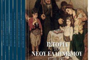 """Την Κυριακή με ΤΟ ΒΗΜΑ: """"Ιστορία του Νέου Ελληνισμού"""", Harper's Bazaar & BHMAGAZINO"""