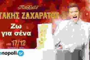Ζω για σένα, με τον Τάκη Ζαχαράτο στο Θέατρο Παλλάς