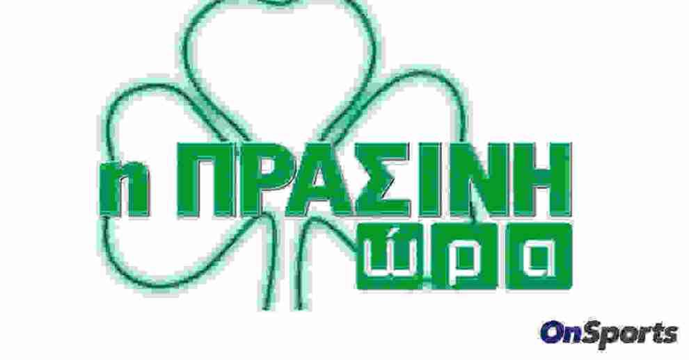 Η «Πράσινη Ώρα» με τους Γιαννούλη-Πάτα