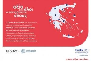 H Eurolife ERB στηρίζει τα Κέντρα Κοινωνικής Πρόνοιας με δωρεά ιατρικού εξοπλισμού