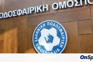 ΕΠΟ: Τα μέτρα στήριξης και οι επίσημες αποφάσεις της Εκτελεστικής Επιτροπής