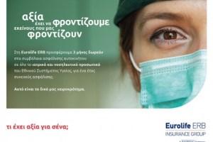 Eurolife ERB: 3 μήνες δωρεάν ασφάλιση αυτοκινήτουσε γιατρούς και νοσηλευτές του ΕΣΥ